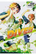 DIVE!! 2の本