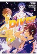 DIVE!! 3の本