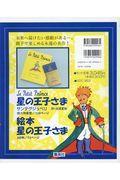 星の王子さまセット(全2巻セット)の本