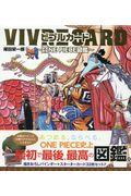 VIVRE CARD~ONE PIECE図鑑~の本