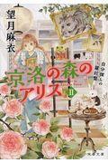 京洛の森のアリス 2の本
