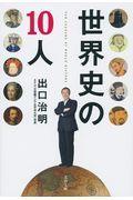 世界史の10人の本
