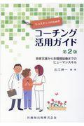 第2版 リハスタッフのためのコーチング活用ガイドの本