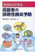 今日からできる高齢者の誤嚥性肺炎予防の本