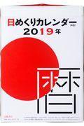 E502日めくりカレンダー(中型) 2019の本