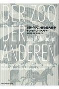 東西ベルリン動物園大戦争の本