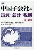 第3版 中国子会社の投資・会計・税務の本