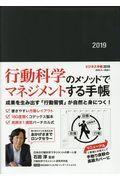 ビジネス手帳(ブラック・バーチカル式) 2019の本