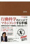 ビジネス手帳(ブラウン・バーチカル式) 2019の本