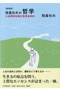 新装版 稲盛和夫の哲学の本