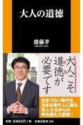 大人の道徳の本