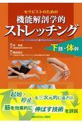 セラピストのための機能解剖学的ストレッチング下肢・体幹の本