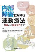 内部障害に対する運動療法の本