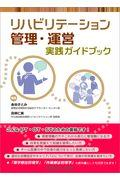 リハビリテーション管理・運営実践ガイドブックの本