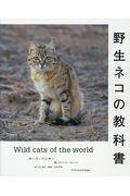 野生ネコの教科書の本
