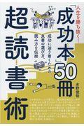 人生を勝ち抜く!「成功本」50冊超読書術の本