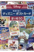 物語を紡ぐディズニーポストカード塗り絵50の本