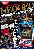 NEOGEO mini対戦格闘ゲーム攻略ガイドの本