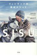 フィンランドの幸せメソッドSISUの本