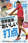 Tennis Classic Break (テニスクラシックブレイク) 2018年 10月号の本