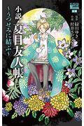 小説・夏目友人帳の本