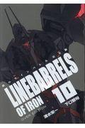 鉄のラインバレル完全版 10の本