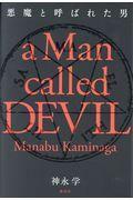 悪魔と呼ばれた男の本