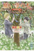願い事の木~Wish Tree~の本