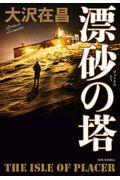 漂砂の塔の本