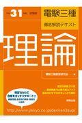 電験三種徹底解説テキスト理論 平成31年度試験版の本
