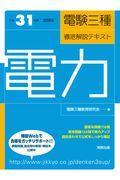 電験三種徹底解説テキスト電力 平成31年度試験版の本