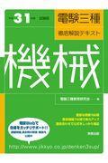 電験三種徹底解説テキスト機械 平成31年度試験版の本