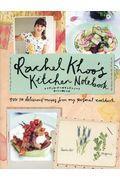 レイチェル・クーのキッチンノートおいしい旅レシピの本