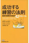 成功する練習の法則の本