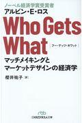 Who Gets Whatの本