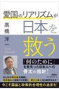 愛国のリアリズムが日本を救うの本