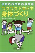 ワクワクドキドキ身体づくりの本