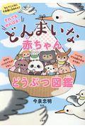 それでもがんばる!どんまいな赤ちゃん動物図鑑の本