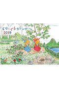 ぐりとぐらカレンダー 2019の本
