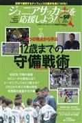 ジュニアサッカーを応援しよう 2018年 10月号の本