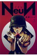 NeuN 3の本