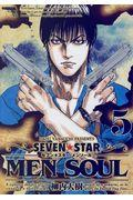 SEVEN☆STAR MEN SOUL 5の本