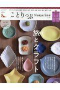 ことりっぷMagazine Vol.18(2018 AUTの本