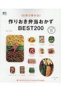 10分で作れる!作りおき弁当おかずBEST200の本