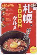 札幌ほぼ1000円以下グルメの本