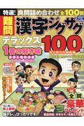 特選!難問漢字ジグザグデラックス Vol.2の本