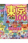 るるぶ東京ベスト100の本