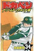 ドカベン ドリームトーナメント編 34の本