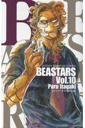 BEASTARS 10の本