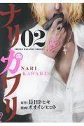 ナリカワリ 02の本